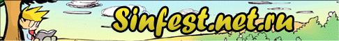 Sinfest.net.ru - Sinfest �� �������